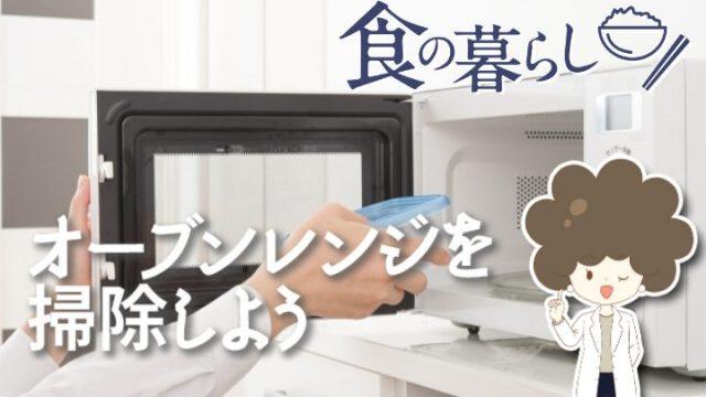 オーブンレンジの掃除で節電!イヤなにおいを除く対処法も紹介