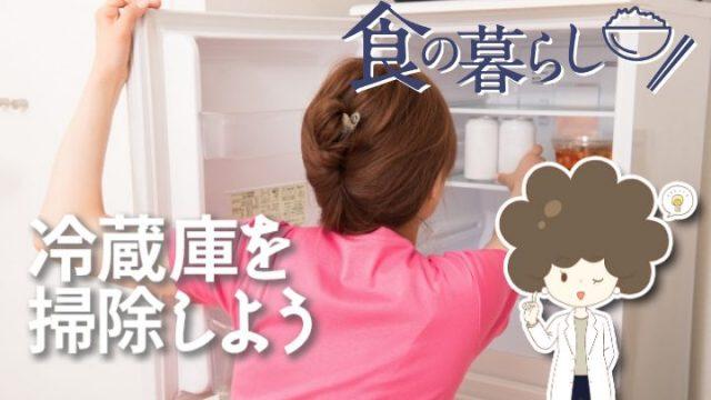 冷蔵庫の電気代を節約!掃除と整理整頓で食費も抑える方法