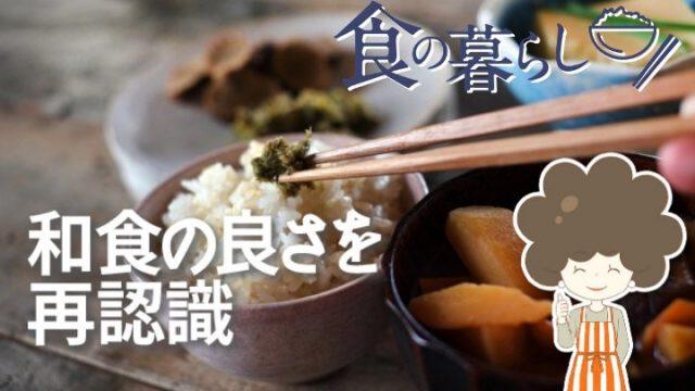 和食の良さを再確認しよう!おかず・汁物を簡単に調理するコツについても