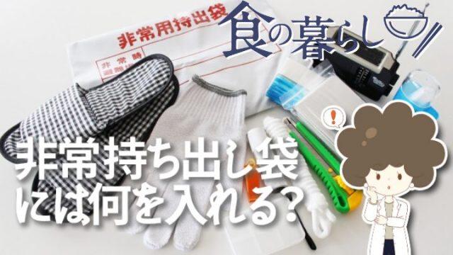 非常持ち出し袋の中身は何を用意するべき?きちんと備えて自分や家族の身を守ろう