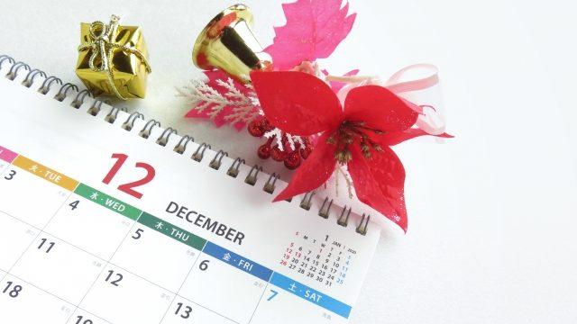 お正月飾りはいつから飾る?