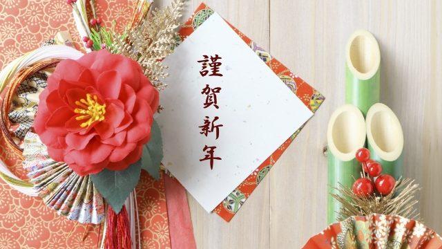 お正月飾りはいつから飾る?門松やしめ縄の持つ意味と正しい飾り方、処分方法まで解説