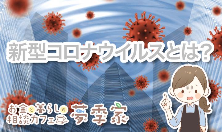 新型コロナウイルスとは?感染状況や予防法についても解説