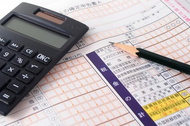 医療費控除の申請方法