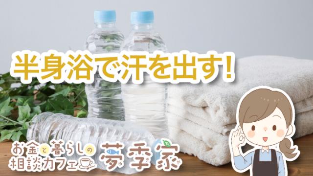 半身浴で汗を出す!身体の老廃物を効果的に落とす入浴法