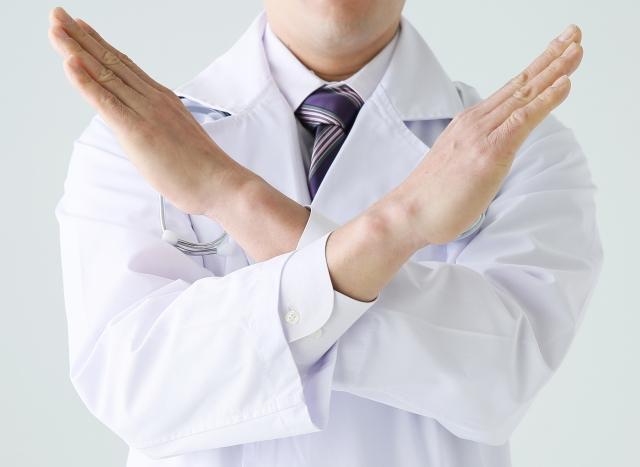 医療保険は必要ないと言われている3つの理由