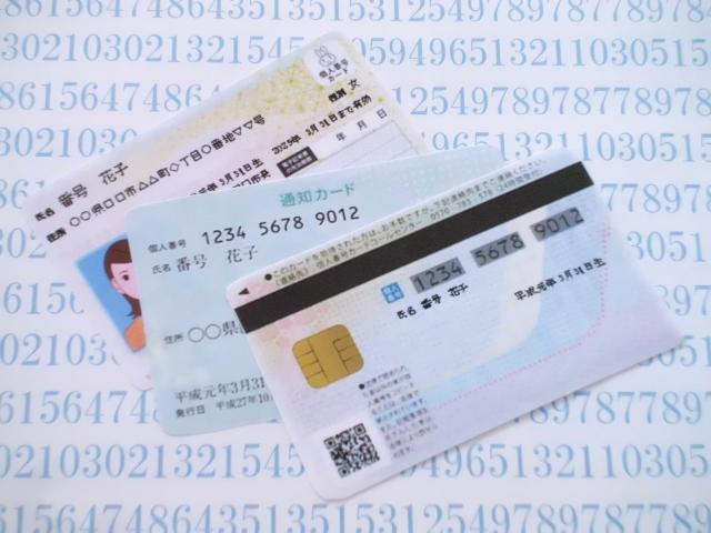 マイナンバー通知カードが5月25日に廃止!私たちの生活に何か影響はあるの?