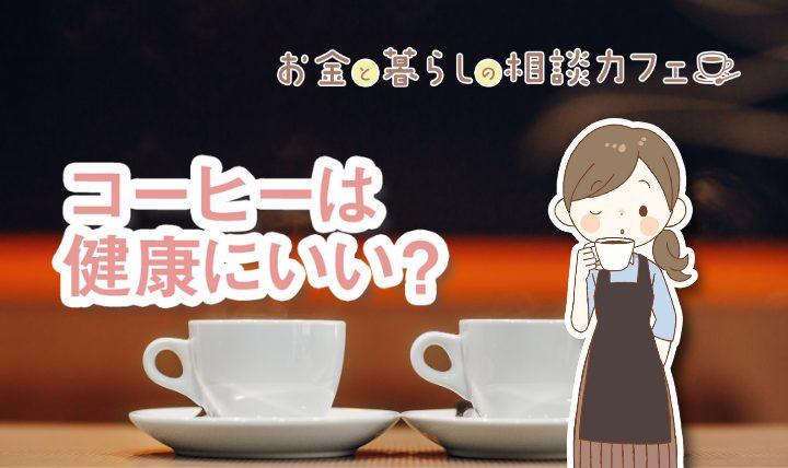 コーヒーは健康にいい?