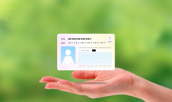 マイナンバーカードとは?政府の目的や普及率、サービスについて紹介