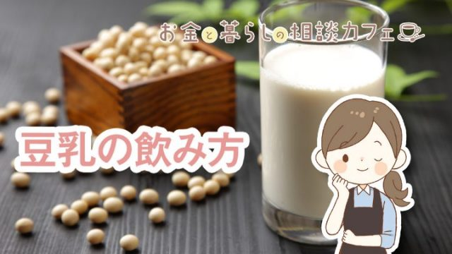 soymilk_drink
