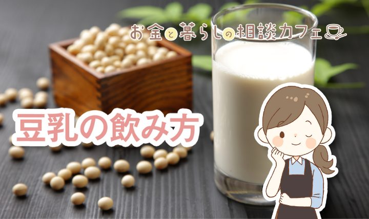 soymilk_drink