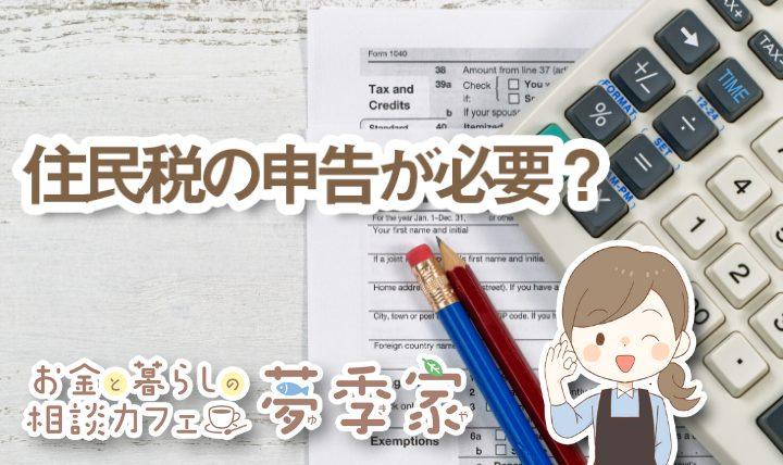 住民税の申告が必要?