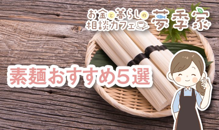 素麺おすすめ5選