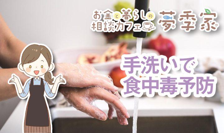 手洗いで食中毒予防