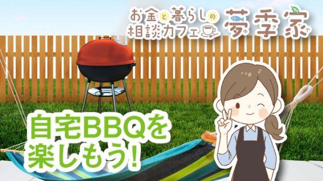 自宅BBQを楽しもう!