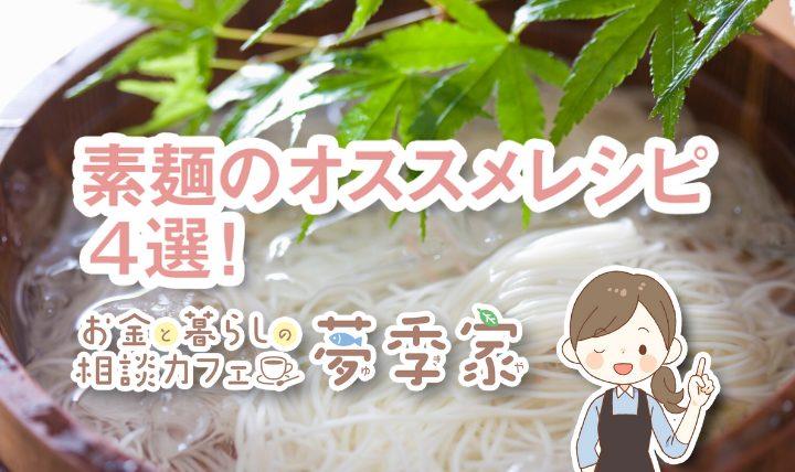 素麺のオススメレシピ4選!