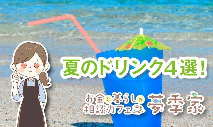 夏のドリンク4選!