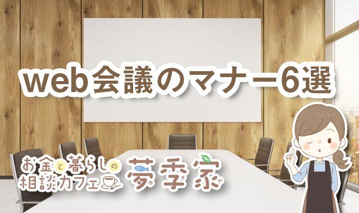 web会議のマナー6選