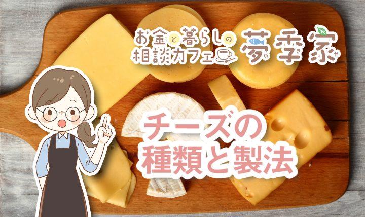 チーズの種類と製法