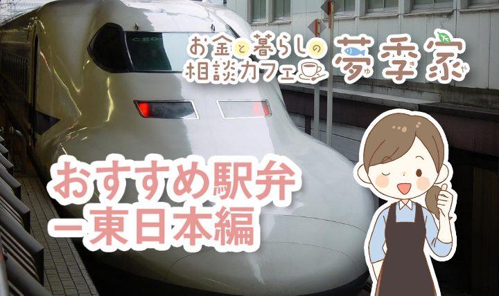 おすすめの駅弁ー東日本編