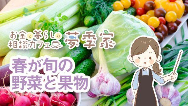 春が旬の野菜と果物