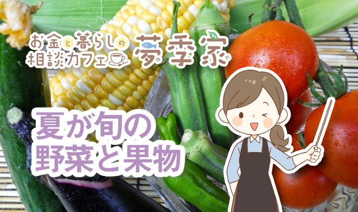 夏が旬の野菜と果物