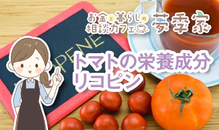 トマトの栄養成分リコピン