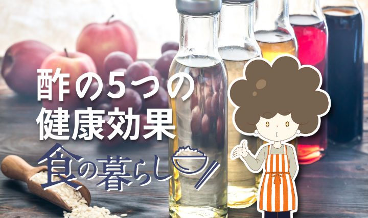 酢の5つの健康効果