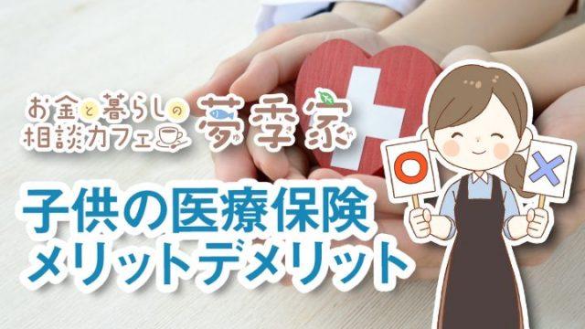 子供の医療保険メリットデメリット