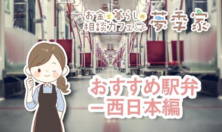 おすすめ駅弁ー西日本編