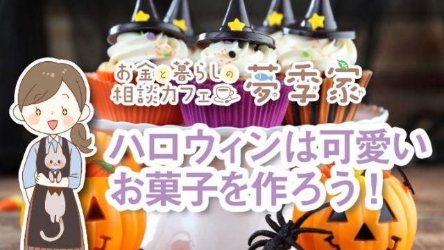 ハロウィンは可愛いお菓子を作ろう!