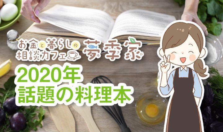 【2020年話題沸騰】おすすめ料理本3冊を厳選紹介!カレンの台所、バズレシピ、レンジ飯の魅力を解説