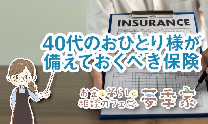 40代のおひとり様が備えておくべき保険