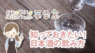 知っておきたい!日本酒の飲み方