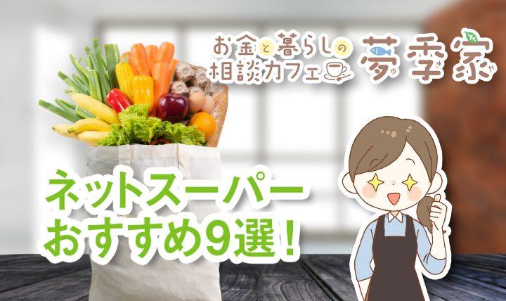 ネットスーパーおすすめ9選!