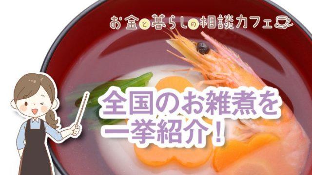全国のお雑煮を一挙紹介!