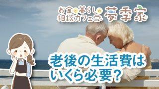 老後の生活費はいくら必要?