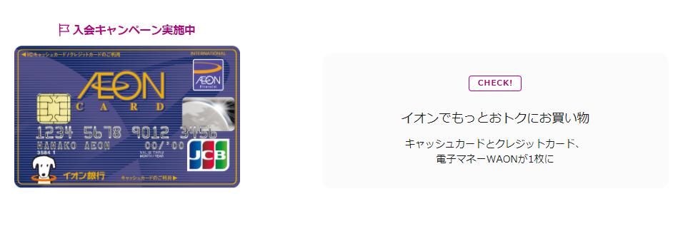 イオンカードセレクト - イオンカード