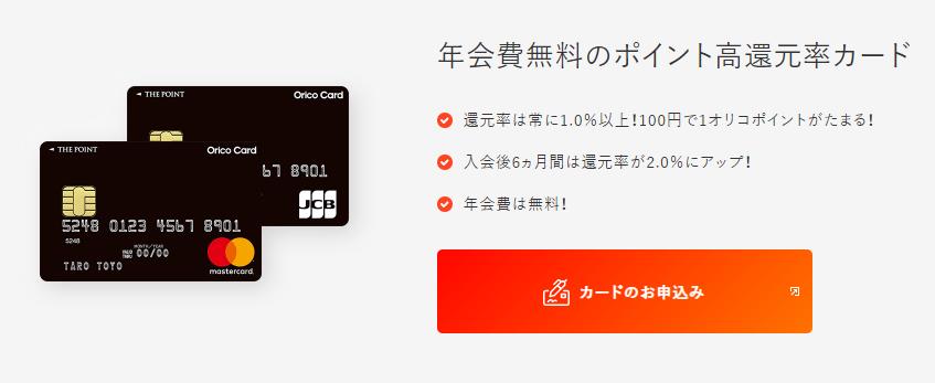 ポイント高還元率のクレジットカード Orico Card THE POINT(オリコカード ザ ポイント) クレジットカードのオリコカード