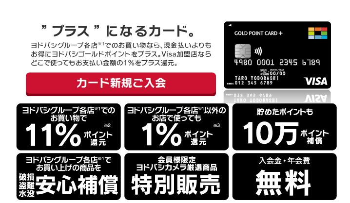 ゴールドポイントカード・プラス GOLD POINT CARD + - 株式会社ゴールドポイントマーケティング