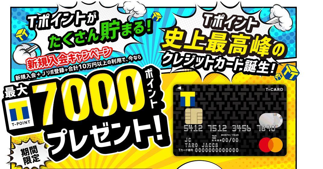 Tポイント史上最高峰のクレジットカード「Tカード Prime」誕生! Tサイト[Tポイント_Tカード]