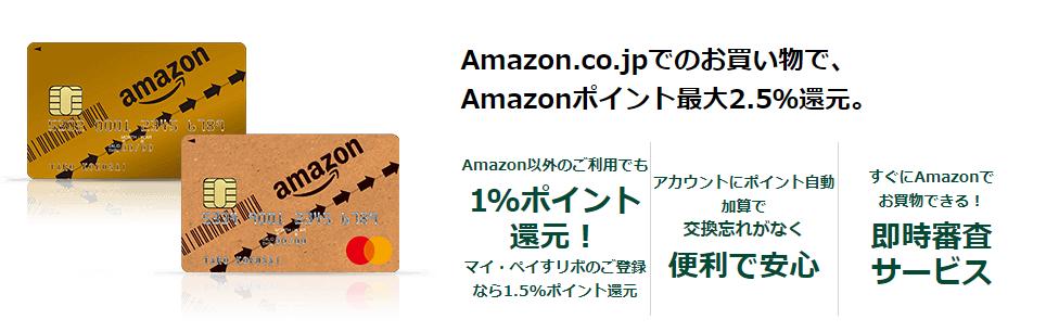 Amazon Mastercardのお申込み クレジットカードの三井住友VISAカード