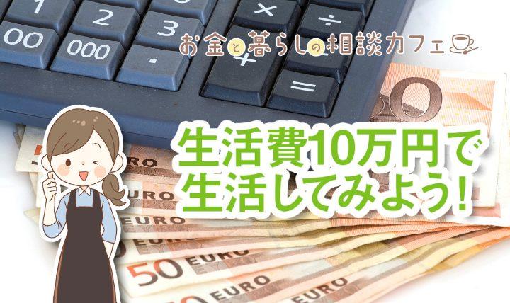 生活費10万円で生活してみよう!