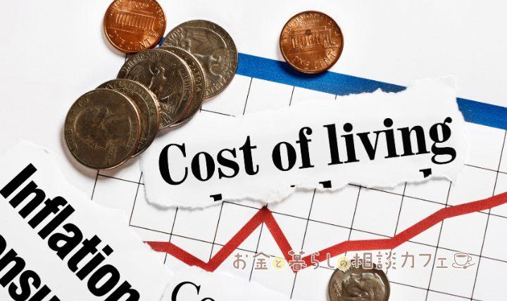 生活費10万円の暮らしを目指すのならば節約は必須!何を削るか考えよう