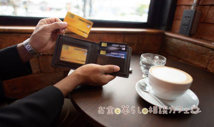 生活費をクレジットカードで払うのはおすすめ!ポイントも貯まる!