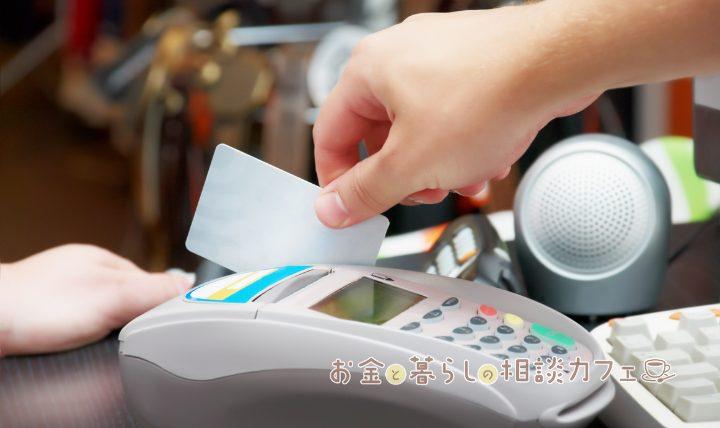 生活費をクレジットカードで支払うのはおすすめだけど注意点も