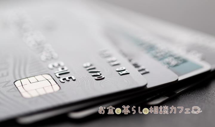 生活費を支払う時におすすめのクレジットカード7選