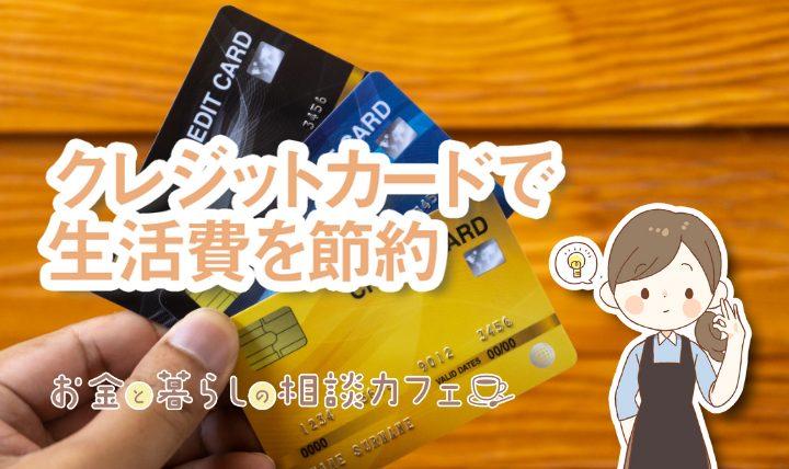クレジットカードで生活費を節約
