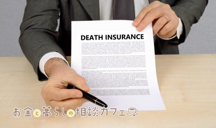 持病があっても入りやすい死亡保険のメリットデメリットを比較!