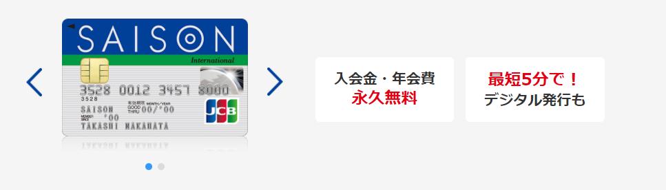 【公式】セゾンカードインターナショナル クレジットカードはセゾンカード